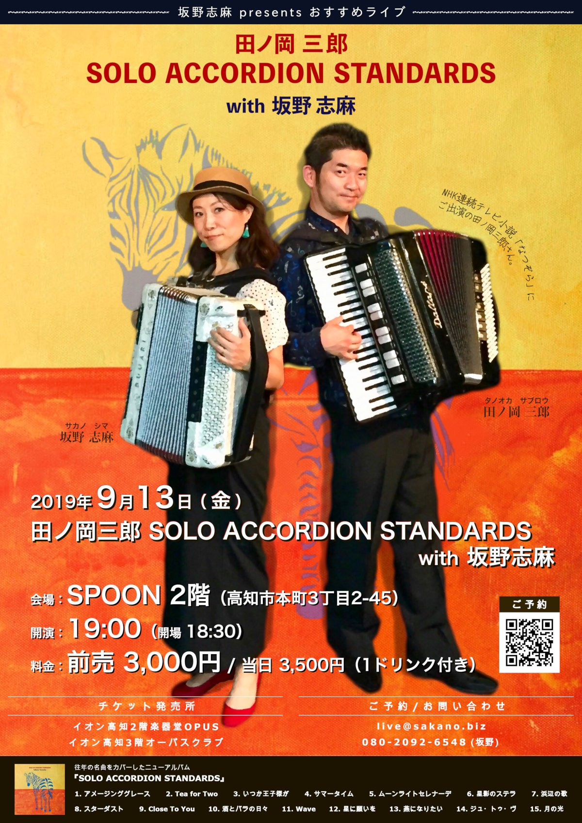 田ノ岡三郎 SOLO ACCORDION STANDARDS with 坂野志麻