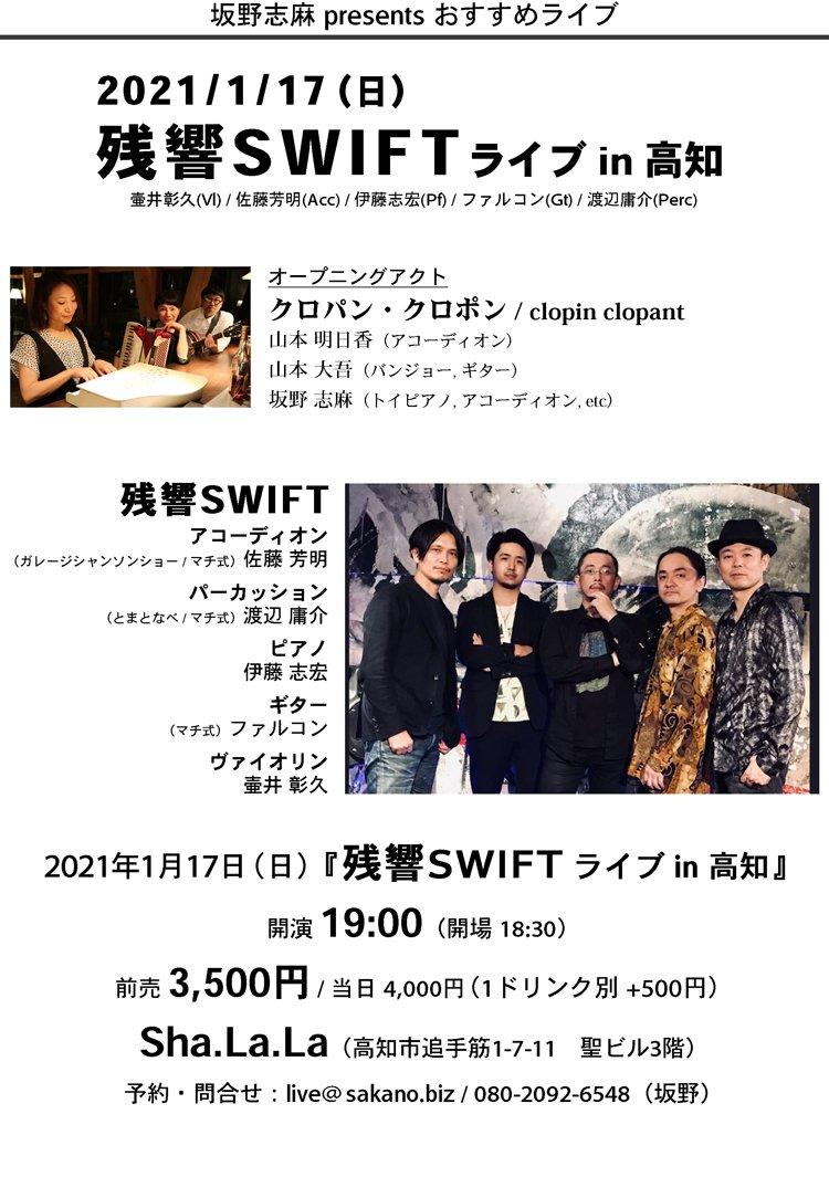 残響SWIFT ライブ in 高知 - 高知 Sha.La.La